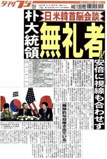 fuji20140327topacs.jpg